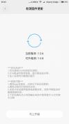 Screenshot_2017-03-30-20-43-57-430_com.xiaomi.smarthome.png